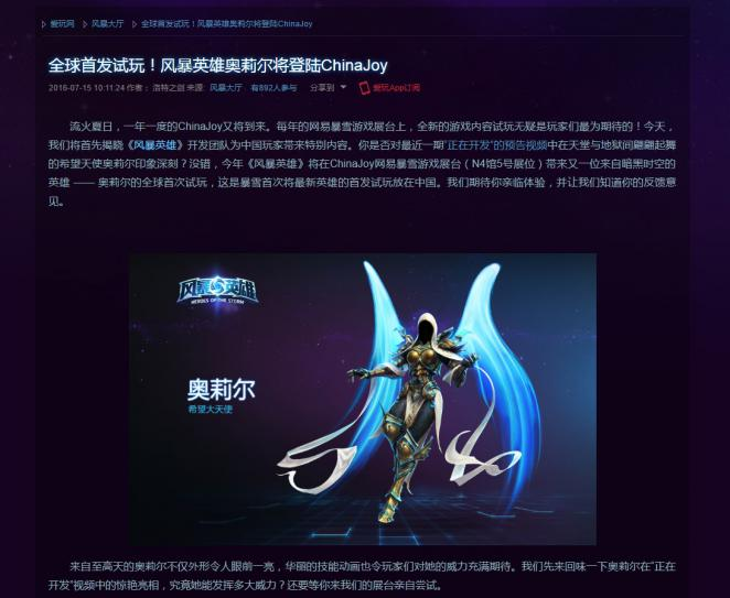 Heroes of the Storm: Auriel-Ankündigung in China