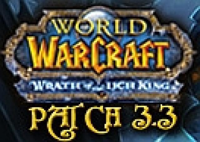 WoW: Patch 3.3 Download startet im Hintergrund
